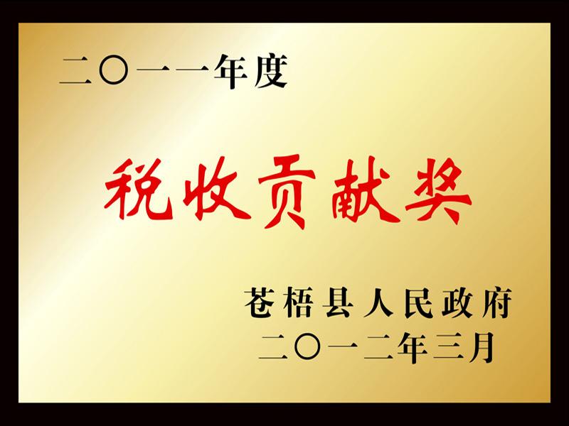 2011年度税收贡献奖