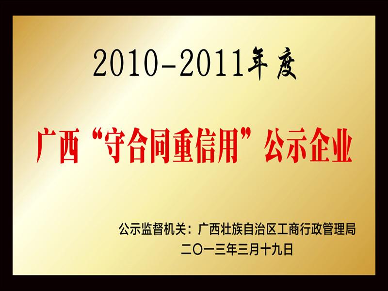 """2010-2011年度 广西""""守合同重信用""""公示企业"""