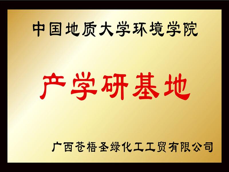 中国地质大学环境学院产学研基地