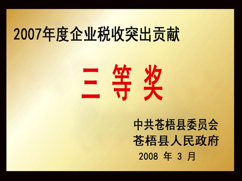2007年度企业税收突出贡献 三等奖